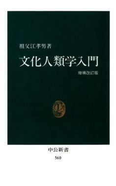 文化人類学入門(増補改訂版) (中公新書)