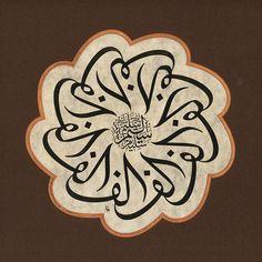 TURKISH ISLAMIC CALLIGRAPHY ART (33) | Flickr - Photo Sharing!