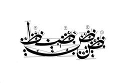 Arabic Calligraphy Art, Mark Making, Fonts, Ink, Board, Crafts, Painting, Arabic Calligraphy, Designer Fonts