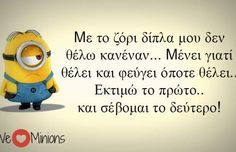 My Minion, Minions, Greek Quotes, New Me, Picture Video, Funny Quotes, Thoughts, Humor, Words