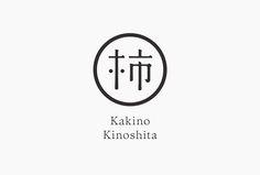 Kakino-kinoshita/VI design on Behance Typography Logo, Logo Branding, Branding Design, Word Design, Text Design, Graphic Design, Chinese Logo, Love Logo, Logo Type