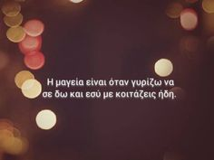 Find images and videos about greek on We Heart It - the app to get lost in what you love. Quotes And Notes, Book Quotes, Me Quotes, Quotes To Live By, Funny Quotes, Love Is Everything, Naughty Quotes, Greek Words, Quotes By Famous People