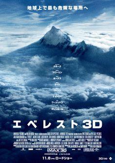 エベレスト 3D /// Everest /// 2015