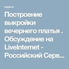 Построение выкройки вечернего платья . Обсуждение на LiveInternet - Российский Сервис Онлайн-Дневников