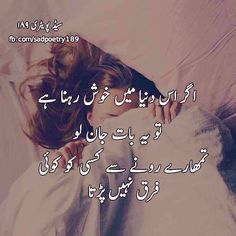 Duniya k logon Ko is se farq nahi padega Ali Quotes, Photo Quotes, People Quotes, Urdu Quotes, Poetry Quotes, Quotations, Love Quotes, Qoutes, Deep Words