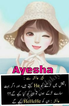 Urdu Funny Poetry, Funny Quotes In Urdu, Jokes Quotes, Best Quotes, Friendship Quotes In Urdu, Funy Memes, Profile Picture Images, Attitude Quotes For Girls, Funny Thoughts