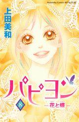Bd Comics, Princess Zelda, Disney Princess, Shoujo, Disney Characters, Fictional Characters, Aurora Sleeping Beauty, Anime, Presents