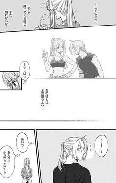 はなやま (@inunekokawaE) さんの漫画 | 30作目 | ツイコミ(仮) Winry And Edward, Ed And Winry, Fullmetal Alchemist Edward, Fullmetal Alchemist Brotherhood, Anime Couples Manga, Cute Anime Couples, Vocaloid, Cute Manga Girl, Fulmetal Alchemist
