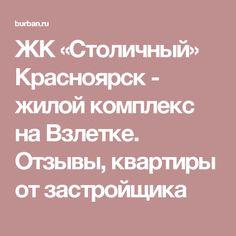 ЖК «Столичный» Красноярск - жилой комплекс на Взлетке. Отзывы, квартиры от застройщика