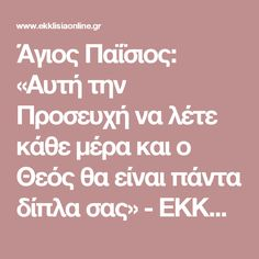 Macedonia Greece, Wise Words, Christianity, Positive Quotes, Health Tips, Prayers, Spirituality, Positivity, Faith