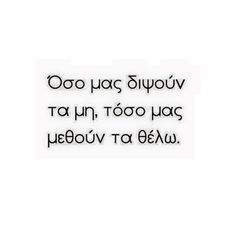 #greek_quotes #quotes #greekquotes #ελληνικα #στιχακια #edita The Words, Greek Words, Cool Words, My Life Quotes, Relationship Quotes, Me Quotes, Greece Quotes, Reality Of Life, Live Laugh Love