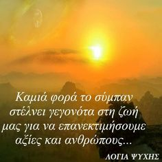 Greek Words, Green Eyes, Picture Video, Wise Words, Me Quotes, Inspirational Quotes, Thoughts, Sayings, Pictures