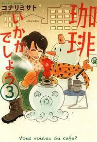 珈琲いかがでしょう 3 eden 電子書籍 ミステリ 動画 アニメ