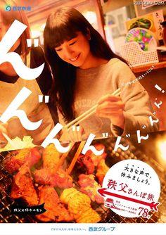 吉高由里子、湯上がり浴衣姿で「ふぅ~」……秩父の人気スポットを巡る Japan Graphic Design, Japan Design, Graphic Design Print, Japan Advertising, Advertising Design, Food Poster Design, Food Design, Web Design, Layout Design