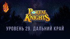 В этом видео продолжим проходить игру #PortalKnights. На этот раз #Эфемер встретит Стражника Хенрика, который поставит невыполнимую задачу. И конечно исследует остров под названием Дальний Край - уровень 29. Приятного просмотра =)