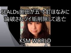 【KSM】SEALDs奥田愛基が五寸釘ほなみに論破されツイ垢削除して逃亡