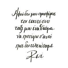 Greek Quotes, Texts, Relationships, Math, Math Resources, Relationship, Dating, Captions, Text Messages