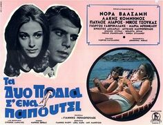 Old Movies, Vintage Ads, Greece, Cinema, Actors, Movie Posters, Artists, Greece Country, Movies