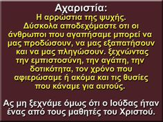 Greek Quotes, Common Sense, True Words, Picture Quotes, Sayings, Life, Lyrics, Shut Up Quotes, Quote