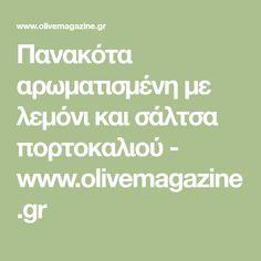 Πανακότα αρωματισμένη με λεμόνι και σάλτσα πορτοκαλιού - www.olivemagazine.gr Sweets Cake, Math, Recipes, Cakes, Cake Makers, Math Resources, Kuchen, Cake, Torte