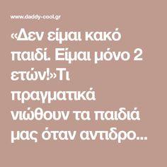 «Δεν είμαι κακό παιδί. Είμαι μόνο 2 ετών!»Tι πραγματικά νιώθουν τα παιδιά μας όταν αντιδρούν υπερβολικά; - Daddy-Cool.gr Daddy, Fathers