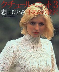 Японские журналы по вязанию от дизайнера Шида Хитоми.