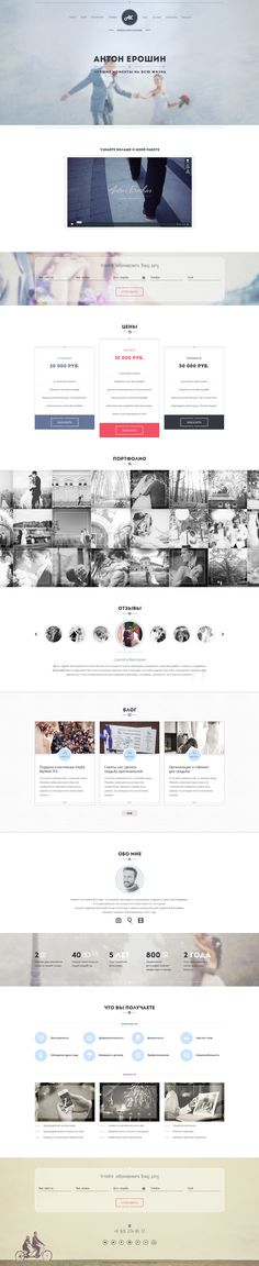 Wedding photographer website by Olia Gozha Follow #webdesign #photography