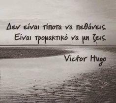 Απίστευτα θλιβερό! Big Words, Great Words, Book Quotes, Life Quotes, Philosophy Quotes, Beautiful Mind, Greek Quotes, Famous Quotes, Food For Thought