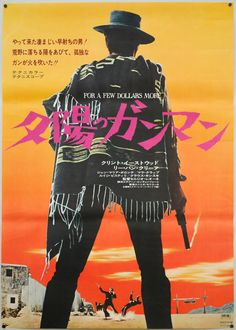 For A Few Dollars More / B2 / 1972 re-release / Japan