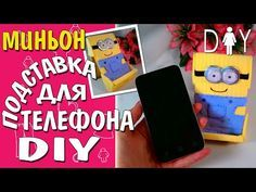 МИНЬОН   Подставка для телефона своими руками   DIY Phone Holder Minions - YouTube