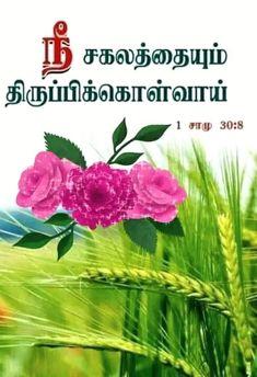 Biblical Quotes, Bible Verses, Bible Verse Wallpaper, Sai Ram, Blessings, Friends, Amigos, Scripture Verses, Bible Scripture Quotes
