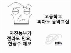 [고등학교 음악 교과서] Jajin style Farmer song, 전라도 민요, 한광수 채보 - [High school tex...