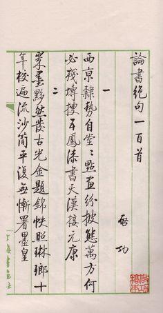 04 启功  行书   论书绝句百首