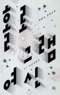Graphic Design Posters, Graphic Design Typography, Lettering Design, Graphic Design Illustration, Bd Design, Layout Design, Typography Inspiration, Graphic Design Inspiration, Art Exhibition Posters
