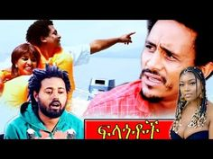 ፍላጎቶች-----ETHIOPIAN MOVIE|FULL 2017 VIDEO|AFRICAN MOVIES|Eshtakol A&B