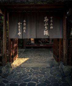 あぶり餅 かざりや KYOTO JAPAN Japanese Landscape, Japanese Architecture, Japan Design, Japanese Streets, Japanese House, Asian Photography, All About Japan, Art Asiatique, Japanese Aesthetic