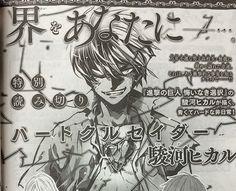 Heart Crusader, nuevo Manga one-shot de Hikaru Suruga el 28 de Marzo.