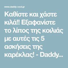 Καθίστε και χάστε κιλά!! Εξαφανίστε το λίπος της κοιλιάς με αυτές τις 5 ασκήσεις της καρέκλας! - Daddy-Cool.gr