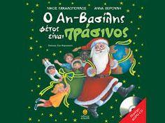 ΘΕΑΤΡΙΚΑ Christmas Cartoons, Christmas Books, Christmas Crafts, Xmas, Christmas Plays, Preschool Songs, School Play, Cartoon Pics, Winter Activities