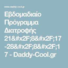 Εβδομαδιαίο Πρόγραμμα Διατροφής 21/8/17-28/8/17 - Daddy-Cool.gr