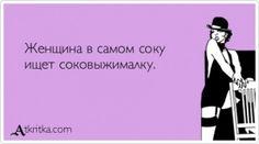 Аткрытка №214028:    Женщина в самом соку  ищет соковыжималку. - atkritka.com