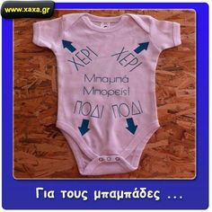 Funny Greek Quotes, Greek Memes, Funny Cartoons, Funny Memes, Jokes, Disneyland Paris, Just For Laughs, Kids And Parenting, Funny Photos