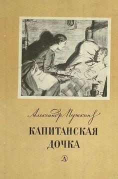 """"""" Капитанская дочка"""" Автор: Пушкин Александр Сергеевич;"""