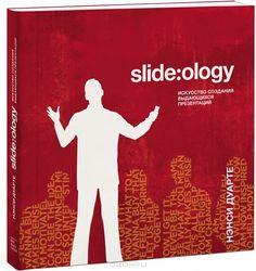 """Книга """"Slide:ology. Искусство создания выдающихся презентаций"""" Нэнси Дуарте…"""