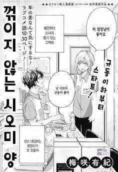 Character Drawing, Character Concept, Doujinshi, Akira, Manhwa, Anime Characters, Diagram, Cartoon, Humor