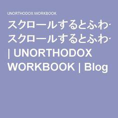 スクロールするとふわっと現れる文字や画像 | UNORTHODOX WORKBOOK | Blog