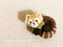 羊毛レッサーパンダのブローチ