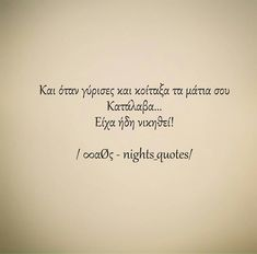 Inspire Quotes, Night Quotes, Greek Quotes, Deep Thoughts, Slogan, Inspirational Quotes, Love, Greek Sayings, Inspiring Sayings