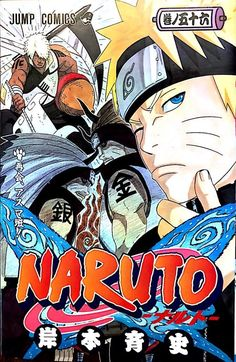 Boruto, Naruto Uzumaki, Naruto Art, Anime Naruto, Room Posters, Poster Wall, Akatsuki, Ninja Kunst, Japan Shop