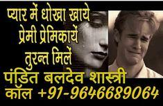 """#खोया_प्यार_वापिस_मात्र_24_घंटो_में #Vashikaran Specialist  प्रेम - विवाह,मनचाहा प्यार ,काम - कारोबार ,पति - पनी में अनबन """" जैसी सभी समस्या के लिए सम्पर्क करे । #Girl #Boy Vashikaran mantra । सभी जगह से निराश प्रेमी प्रेमिकाएं एक बार जरूर कॉल करें , आपका प्यार टूटने नहीं दिया । जाएगा । 1)Love_problem_solution  2 )#inter_caste_marriage_caste_marriage_solution , 3 ) #Husband_wife_disputes  4 )#Child_problems  5 ) #Diveroce_problem_solution  नोट : - Note - उपरोक्त समस्याओं के अलावा भी कोई और… Movie Posters, Movies, 2016 Movies, Film Poster, Films, Popcorn Posters, Film Books, Billboard, Film Posters"""